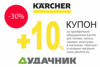 Скидки до 30% на технику Karcher в магазине «Удачник»