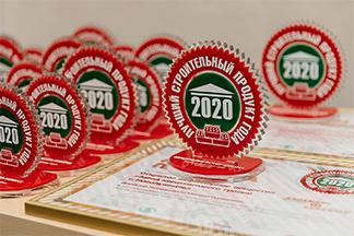Лидеры строительного комплекса Республики Беларусь  названы на церемонии в Минске