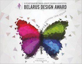 BELARUS DESIGN AWARD 2014!