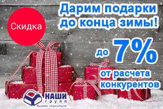 Дарим подарки до конца зимы!