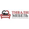 Торговые объекты - Мебельный торговый центр «Тивали-мебель»