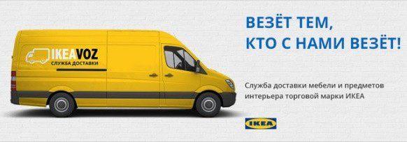 заказать товары IKEA