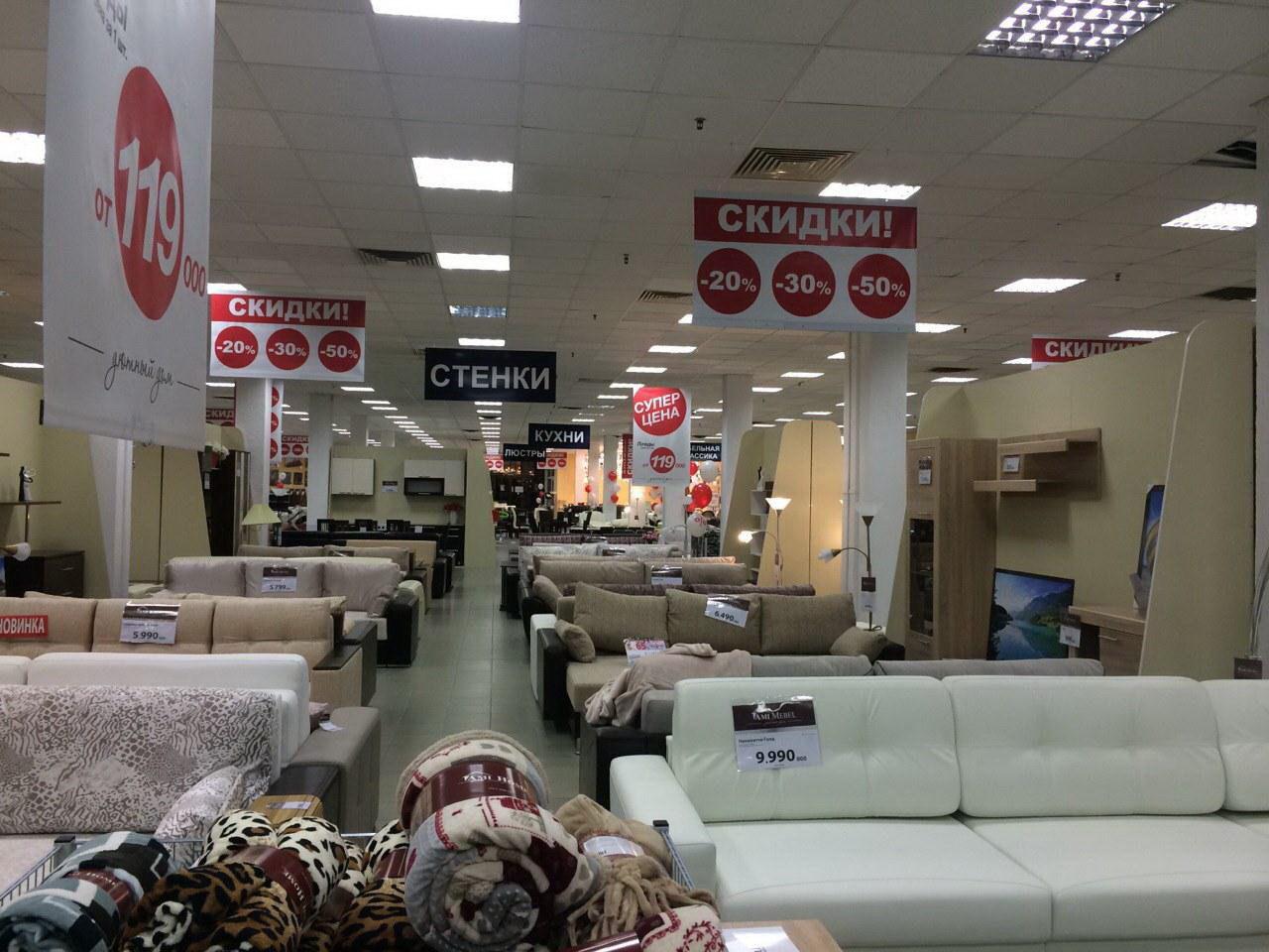 самый большой магазин мебели своей сути